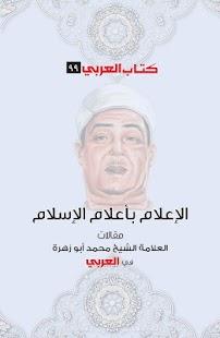 كتاب العربي - náhled