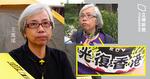王婆婆被判罰1000元 戴「光復香港」圍巾旁聽梁天琦等人聆訊 藐視法庭罪成