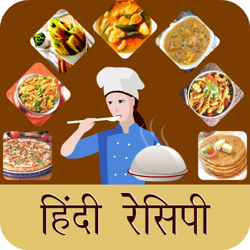 Hindi Recipes 2017 : Food Recipe in Hindi Offline