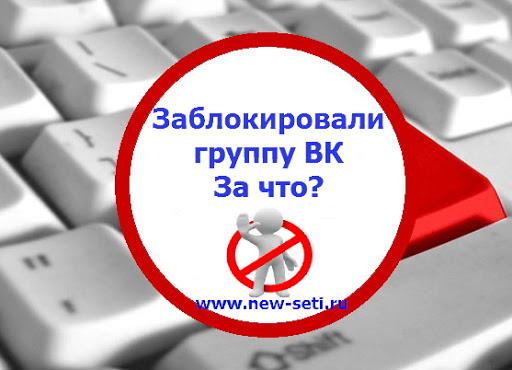 За что блокируют группы Вконтакте