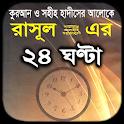 রাসুলের ২৪ ঘন্টা দৈনন্দিন জীবনের আমল পছন্দ-অপছন্দ icon