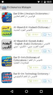 تطبيق القاموس الشهير Arabic<->English dictionaries