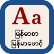 Myanmar Samsung Font (app)