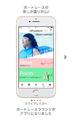 ボートレースラウンジ ボートレースの楽しさが盛り沢山のアプリのおすすめ画像1