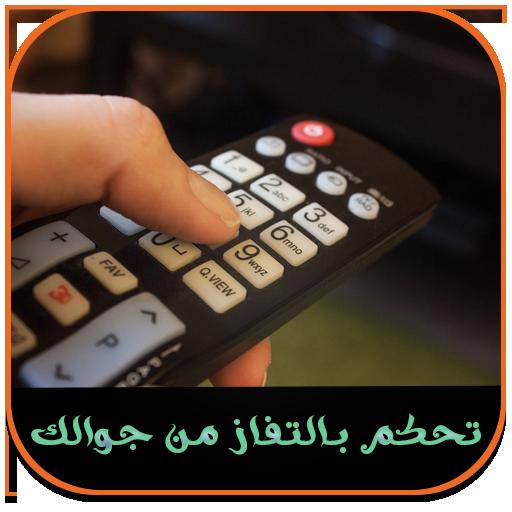 جهاز تحكم تلفزيون شامل Prank