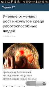 Новости Беларуси: Belarus News screenshot 6