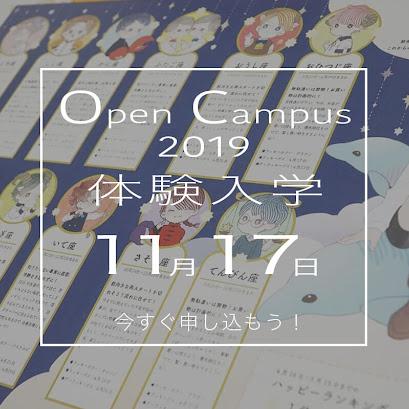 【イベント情報】2019年11月17(日)に体験入学を開催します。授業は全7コース。今すぐ申し込もう!!