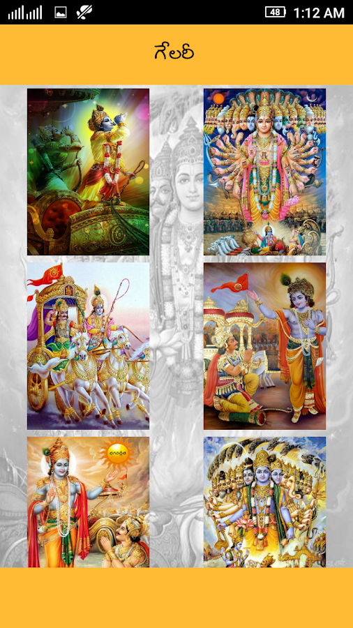 Screenshots of Bhagavad Gita Telugu for iPhone