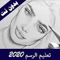 تعليم الرسم للمبتدئين 2020 بدون نت icon