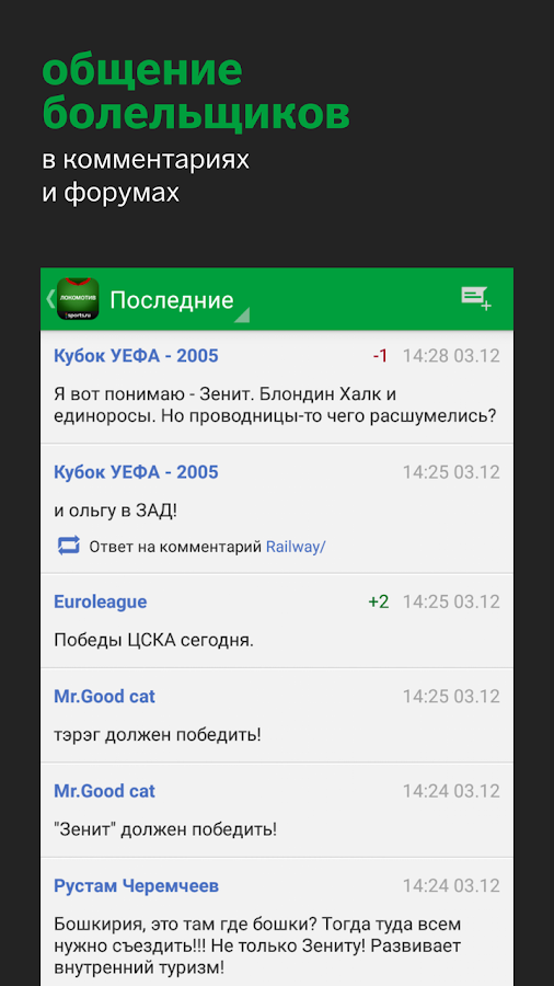 Локомотив+ Sports.ru- screenshot