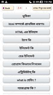 HTML শিখুন - HTML বাংলা - náhled