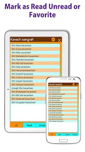 Kavach sangrah- screenshot thumbnail