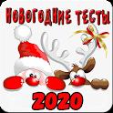 Смешные Новогодние тесты 2020 icon