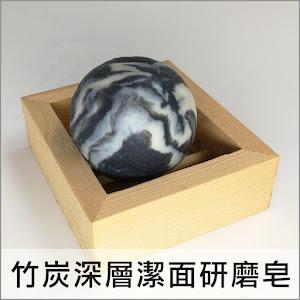 竹炭深層潔面研磨皂70g