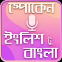 Spoken English to bengali~স্পোকেন ইংলিশ টু বাংলা icon