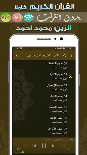 Alzain Mohamed Ahmed Quran MP3 Offline 2.0 screenshots 2