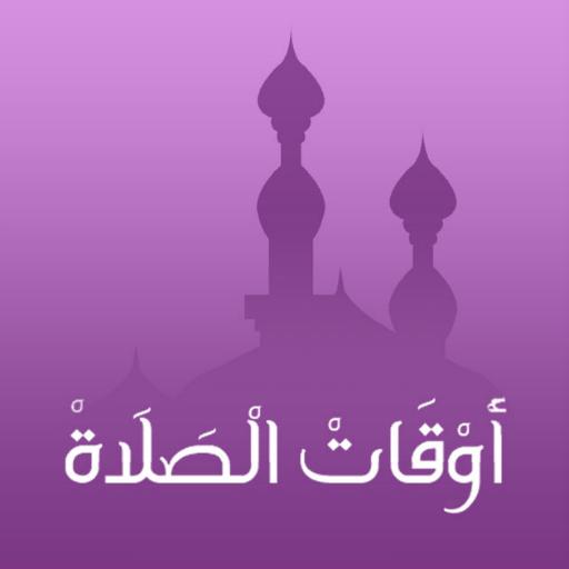 مواقيت الصلاة في بغداد - شيعة