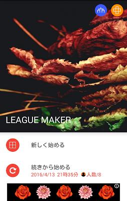 リーグ・メーカー -スポーツ・カードの総当たり対戦表作成 - screenshot