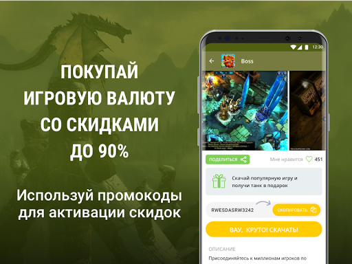РПГ онлайн на русском - GPRG screenshot 4