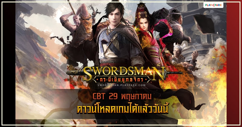 Swordsman กระบี่เย้ยยุทธจักร เปิดให้ดาวน์โหลด Client แล้ว