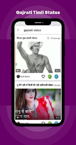 Adivasi Status screenshot 3