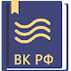 Водный Кодекс РФ (74-ФЗ) ред. от 03.08.2018 года for PC-Windows 7,8,10 and Mac