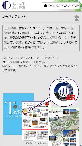 TAMAGAWA 1.2.0 Windows u7528 2