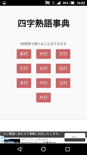 四字熟語事典 screenshot 1