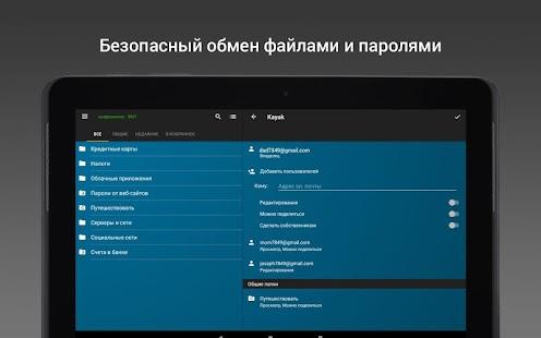 Keeper Диспетчер паролей Screenshot