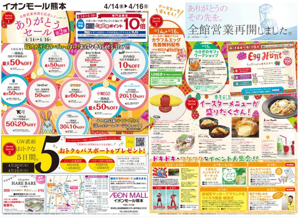A179.【熊本】ありがとうセール第2弾.jpg