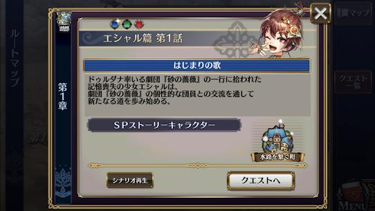 チェインクロニクル3 -チェインシナリオ王道RPG- 8