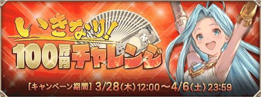 100万円チャレンジ