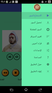 com.nouredine.el.azzouzi.morocco.quran for PC-Windows 7,8,10 and Mac apk screenshot 2