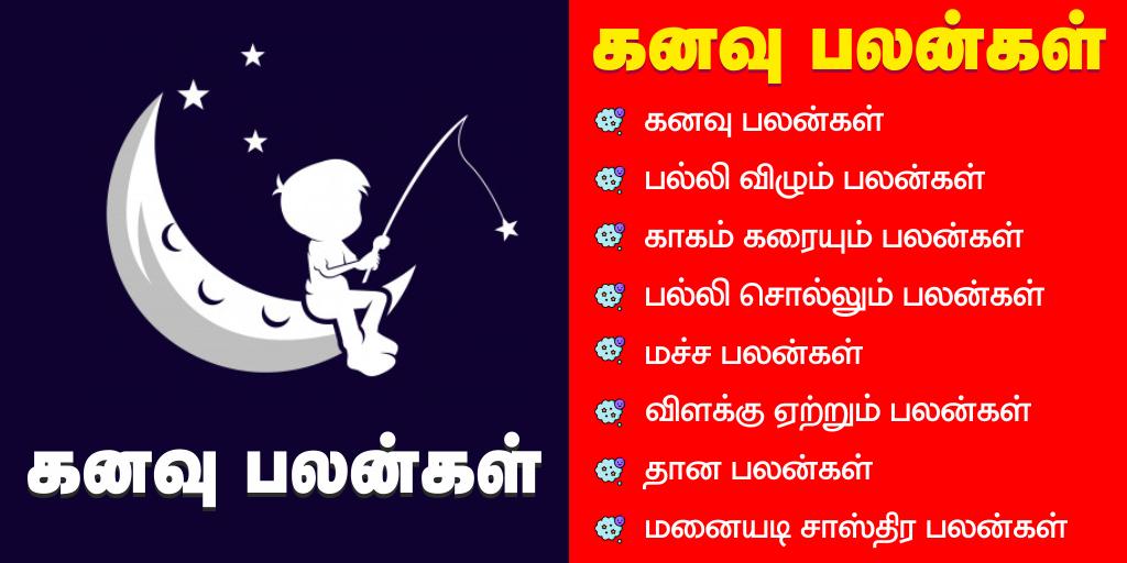 Ingyenes társkereső tamil nadu