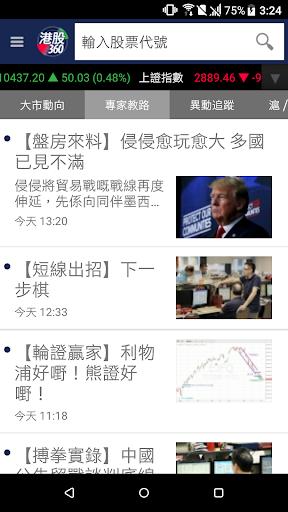 港股360 screenshot 7