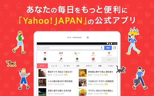 Yahoo! JAPAN 3.72.2 screenshots 9