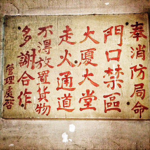 Traditional, Handwritten, Fire Safety, Sign, chinese, calligraphy, handwriting,  香港, 手寫, 消防, 招牌