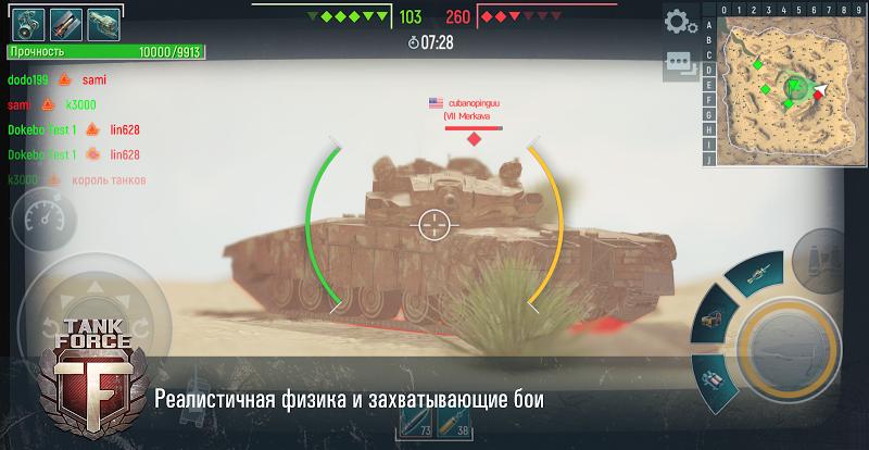 Скриншот Tank Force: Онлайн Игра