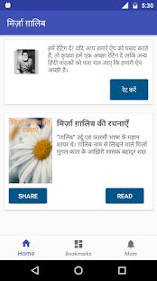 Mirza Ghalib Hindi Shayari - náhled