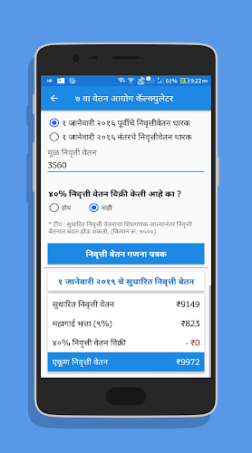 Download 7th Pay Commission Calculator - Maharashtra APK latest
