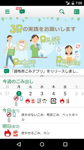 調布市ごみアプリ