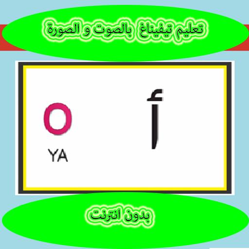 تعليم حروف تيفيناغ بالصوت و الصورة