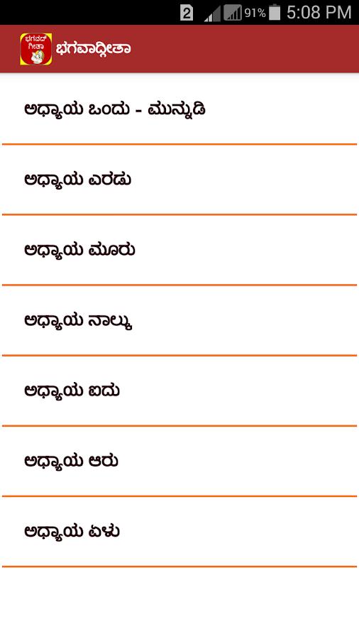 Srimad bhagavad gita kannada chapter 1 youtube.