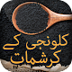 Download Kalonji Se Ilaj aur Shifa For PC Windows and Mac