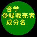 音で学ぶ登録販売者試験 カタカナ成分名ドリル Free版