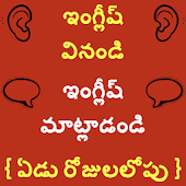 Learn English in Telugu: Spoken English in Telugu