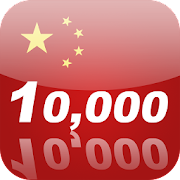 Learn Chinese 10,000 Mandarin  Icon