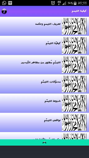 كيفية الوضوء في المذهب المالكي