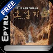 [무협소설]호열지도 1