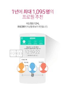 [천만모여] 매일 정오12시, 최대 3명의 소개팅 - náhled